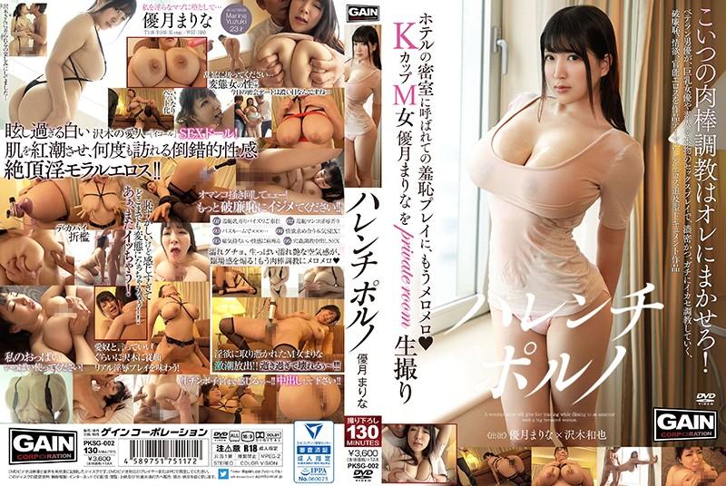 PKSG-002 Shameless Porn Marina Yuzuki - JAV Online JAV19.com