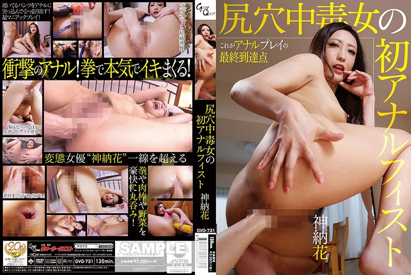 GVG-731 First Anal Fisting of Asshole Obsessed Girl Hana Kano
