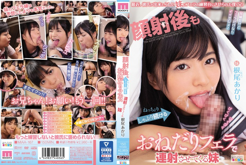 MIAA-167 This Y********l Keeps On Sucking Even After I Cum In Her Face, So I Go Ahead And Cum Some More - Akari Neo