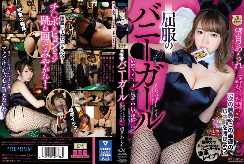 PRTD-025 A Submissive Bunny Girl The Deep Throat Blowjob Of Despair/G*******g/Creampie Hell! Arare Mochizuki