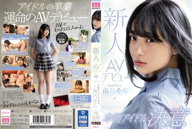 MIDE-812 Fresh Face AV Debut, Real Idol Desire - Sora Minamino
