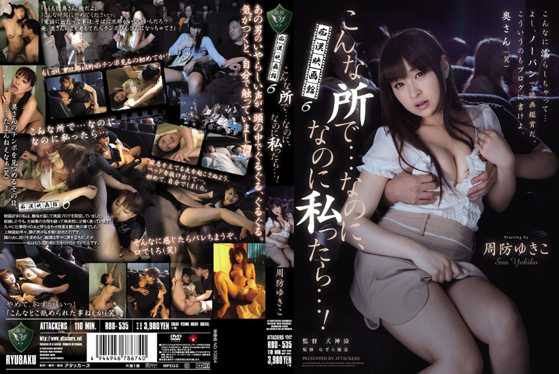 RBD-535 M****ter Movie Theater 6: Even in a place like this.... I'm...! Yukiko Suou