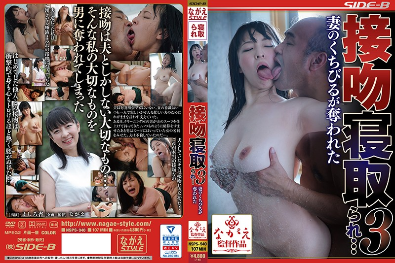 NSPS-940 Kissing Adultery 3... My Wife's Lips Were Stolen Away An Mashiro