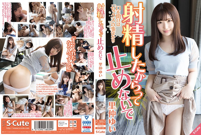 SQTE-340 She Does Not Stop Even If You Cum Yui Satonaka