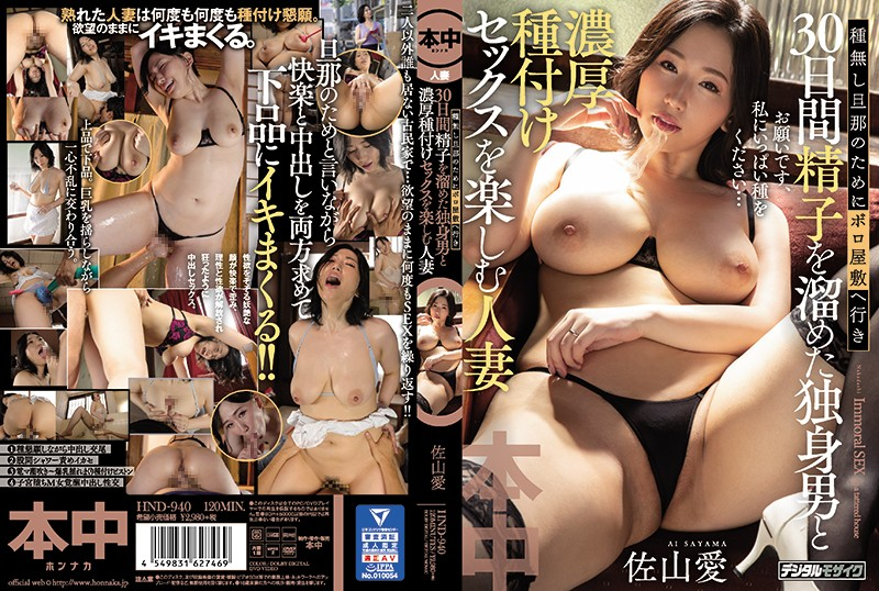HND-940 Because Her Husband Was Shooting Blanks, This Married Woman Went To A Rundown Shack And Had Deep And Rich Babymaking Sex With A Single Man Who Had Been Saving Up His Sperm For 30 Days And Enjoyed Herself In The Process Ai Sayama