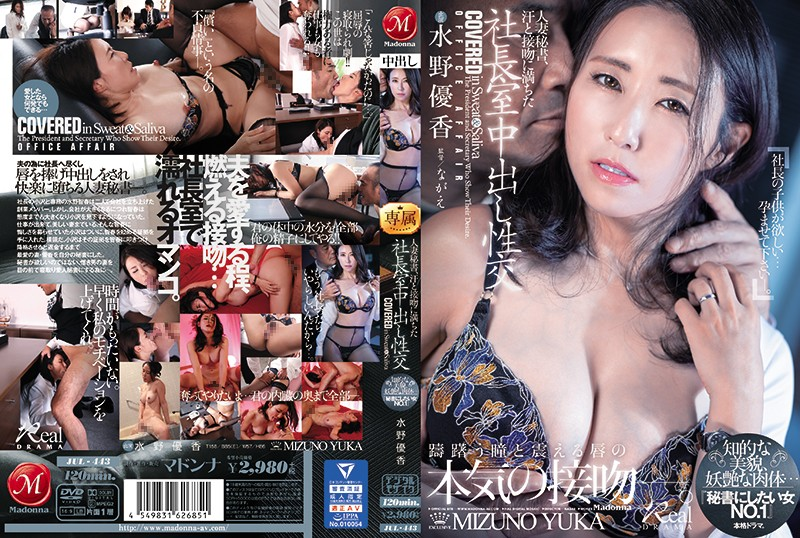"JUL-443 Married Secretary Takes A Sweaty, Spit-Slathered Creampie In The President's Office - She's Got The Brains And The Beauty, Plus A Voluptuous Body... ""The No. 1 Babe You'd Want For Your Secretary"" Yuka Mizuno"
