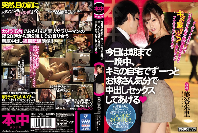 HND-939 Targeting Ordinary Office Workers! What If Akari Mitani Suddenly Appeared In Front Of You And Asked To Go Back To Your Place? What Would You Do? She's Willing To Act Like Your Bride For A Whole Night - Including Creampie Sex